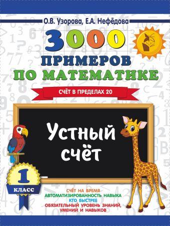 3000 примеров по математике. 1 класс. Устный счет. Счет в пределах 20.