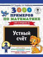 3000 примеров по математике. 2 класс. Устный счет. Счет в пределах 20.