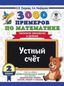 3000 примеров по математике. 2 класс. Устный счет. Табличное умножение и деление.