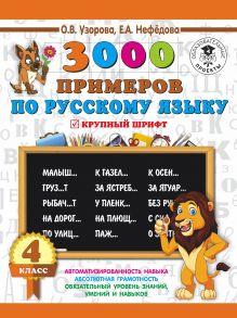 3000 заданий по русскому языку. 4 класс. Крупный шрифт