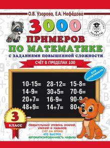 3000 примеров по математике. 3 класс. Счет в пределах 100. Для отличников