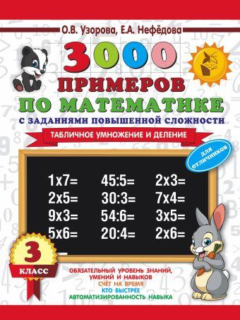 3000 примеров по математике. 3 класс. Табличное умножение и деление.