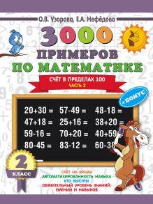 3000 примеров по математике + бонус. 2 класс. Счёт в пределах 100. Часть 2