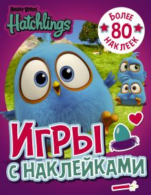 Angry Birds. Hatchlings. Игры с наклейками (с наклейками)