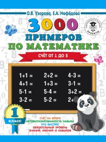 3000 примеров по математике. 1 класс. Счёт от 1 до 5.