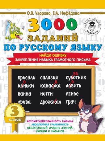 3000 примеров по русскому языку. 3 класс. Найди ошибку.