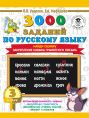3000 заданий по русскому языку. 3 класс. Найди ошибку.