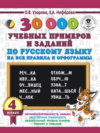 30000 учебныx примеров и заданий по русскому языку на все правила и орфограммы. 4 класс.