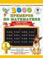 3000 примеров по математике. 1 класс. Найди ошибку. Три уровня сложности