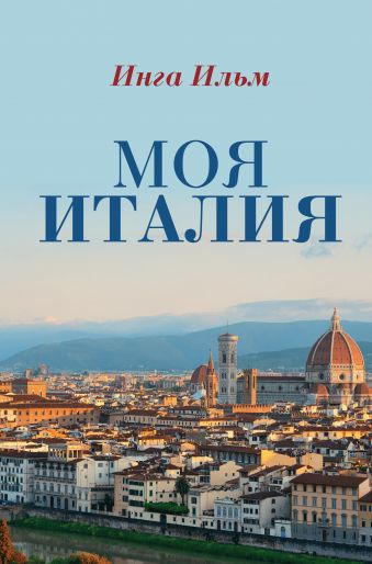 Моя Италия