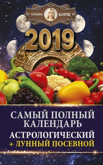 «Самый полный календарь на 2019 год: астрологический + лунный посевной»