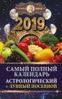 Самый полный календарь на 2019 год: астрологический + лунный посевной