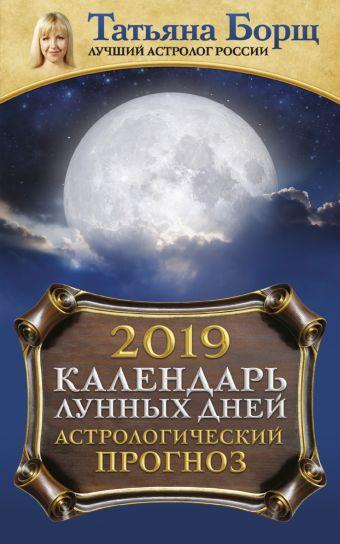«Календарь лунных дней на 2019 год: астрологический прогноз»