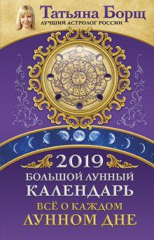 Большой лунный календарь на 2019 год: все о каждом лунном дне