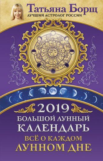 «Большой лунный календарь на 2019 год: все о каждом лунном дне»