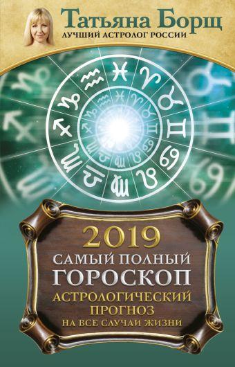 «Астрологический прогноз на все случаи жизни. Самый полный гороскоп на 2019 год»