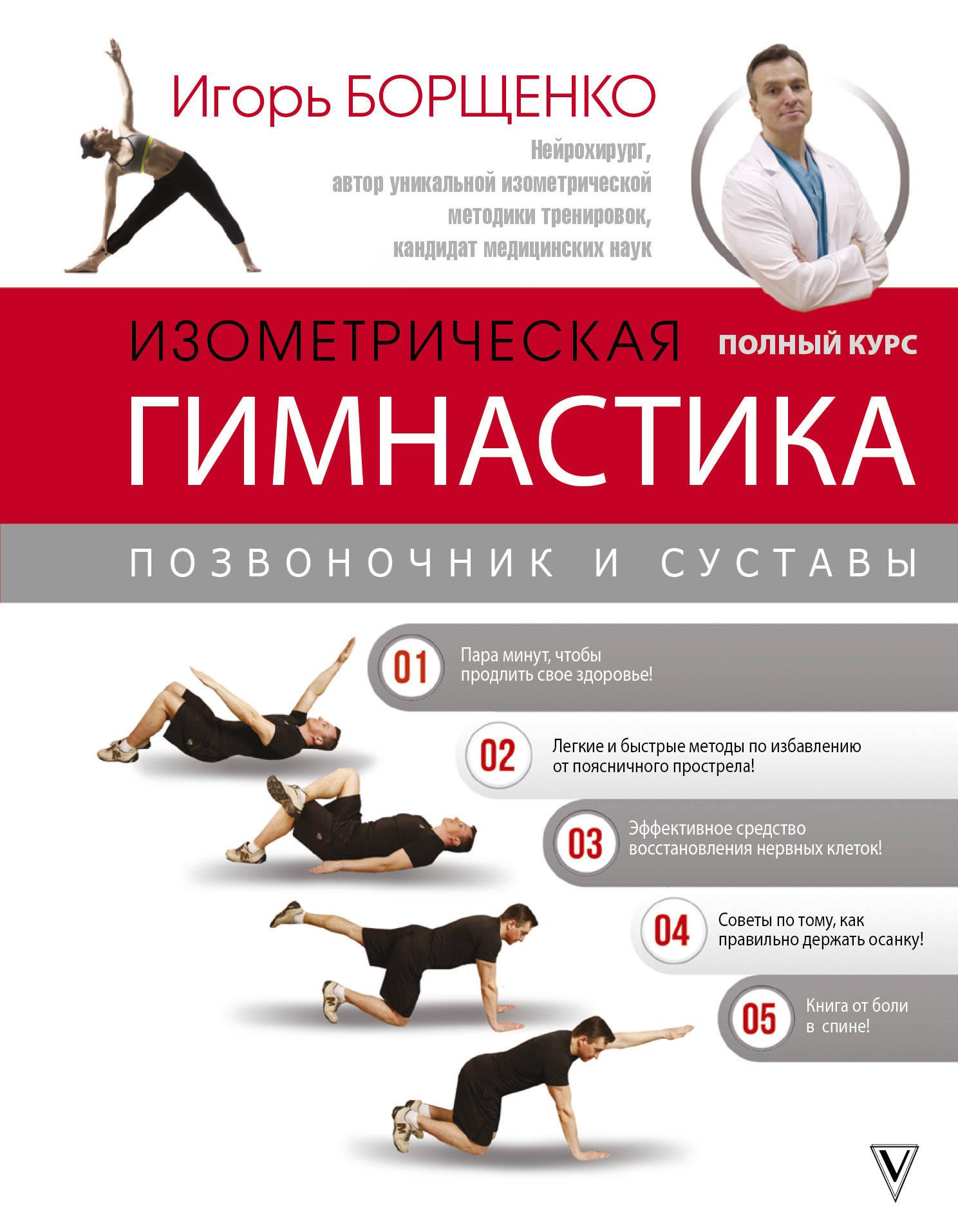 Изометрическая гимнастика доктора Борщенко. Полный курс! Игорь Борщенко