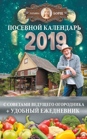 Посевной календарь 2019 с советами ведущего огородника + удобный ежедневник