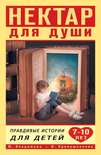 Нектар для души. Правдивые истории для детей 7-10 лет