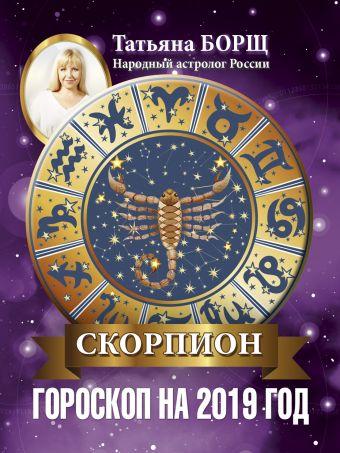 «СКОРПИОН. Гороскоп на 2019 год»