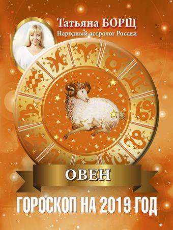 ОВЕН. Гороскоп на 2019 год