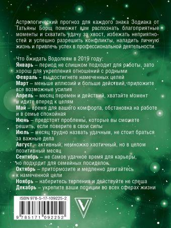 ВОДОЛЕЙ. Гороскоп на 2019 год