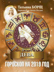 ДЕВА. Гороскоп на 2019 год