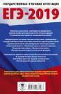 ЕГЭ-2019. Химия (60х90/16) 10 тренировочных вариантов экзаменационных работ для подготовки к единому государственному экзамену