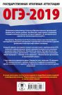 ОГЭ-2019. Биология (60х90/16) 10 тренировочных экзаменационных вариантов для подготовки к основному государственному экзамену