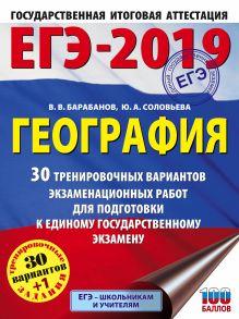ЕГЭ-2019. География (60х84/8) 30 тренировочных вариантов экзаменационных работ для подготовки к единому государственному экзамену