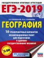 ЕГЭ-2019. География (60х84/8) 10 тренировочных вариантов экзаменационных работ для подготовки к единому государственному экзамену