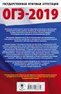 ОГЭ-2019. Химия (60х90/16) 10 тренировочных вариантов экзаменационных работ для подготовки к основному государственному экзамену