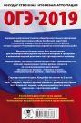 ОГЭ-2019. Физика (60х90/16) 10 тренировочных вариантов экзаменационных работ для подготовки к основному государственному экзамену