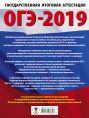 ОГЭ-2019. Физика (60х84/8) 10 тренировочных вариантов экзаменационных работ для подготовки к основному государственному экзамену