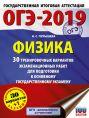 ОГЭ-2019. Физика (60х84/8) 30 тренировочных вариантов экзаменационных работ для подготовки к основному государственному экзамену
