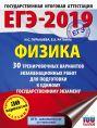 ЕГЭ-2019. Физика (60х84/8) 30 тренировочных вариантов экзаменационных работ для подготовки к единому государственному экзамену
