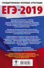 ЕГЭ-2019. Физика (60х90/16) 10 тренировочных вариантов экзаменационных работ для подготовки к единому государственному экзамену