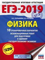 ЕГЭ-2019. Физика (60х84/8) 10 тренировочных вариантов экзаменационных работ для подготовки к единому государственному экзамену