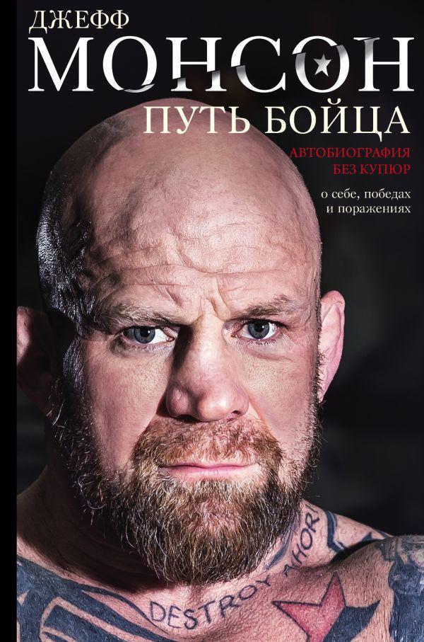 «Путь бойца. Автобиография без купюр. О себе, победах и поражениях»