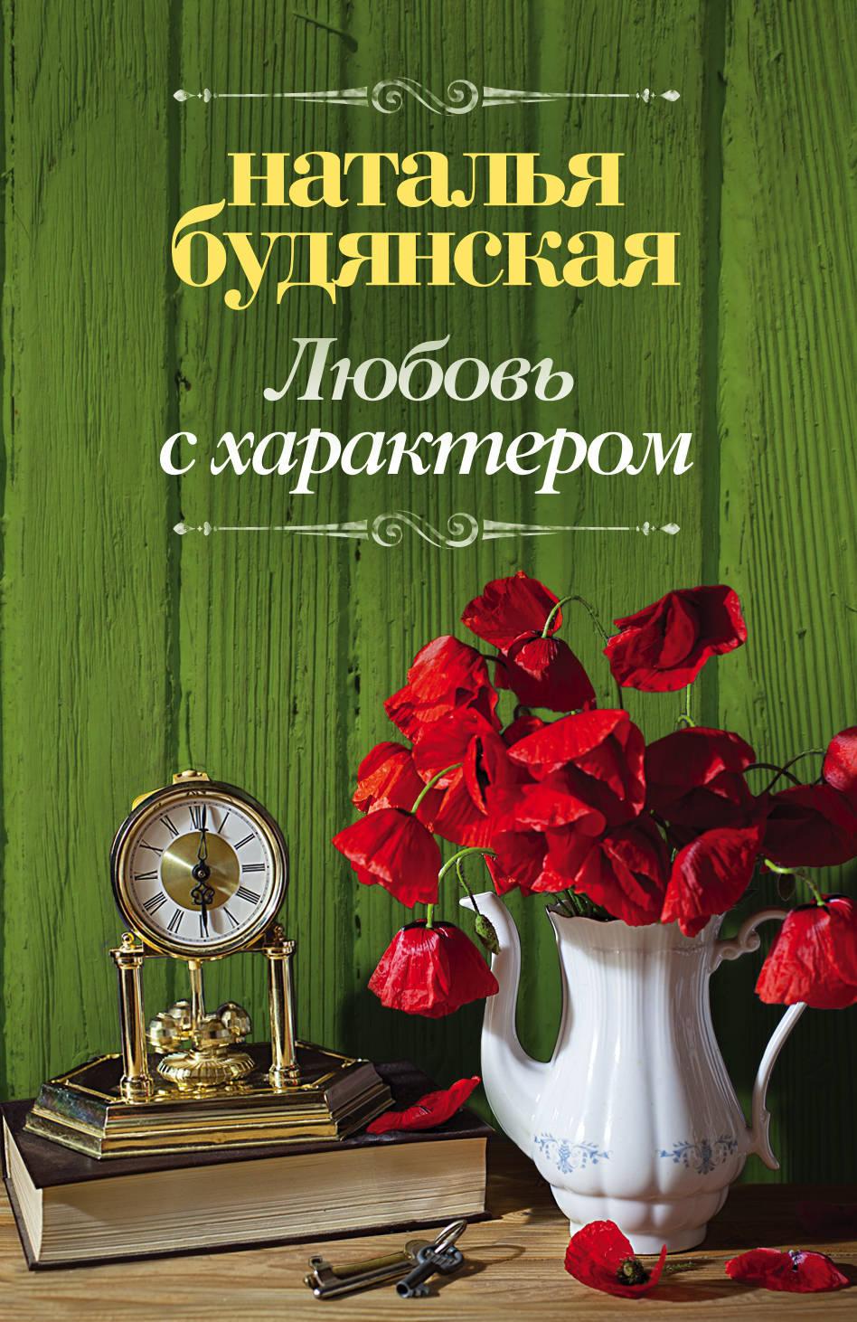 Любовь с характером - Наталья Будянская