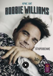 Robbie Williams: Откровение