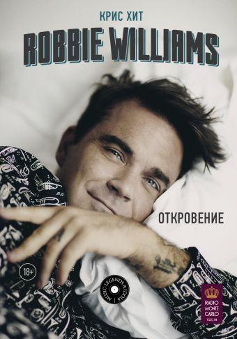 «Robbie Williams: Откровение»