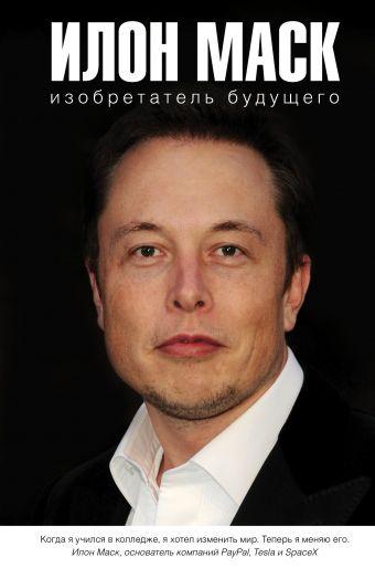«Илон Маск: изобретатель будущего»
