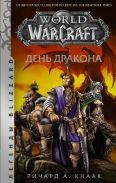 World of Warcraft. День дракона [Кнаак Ричард А.]