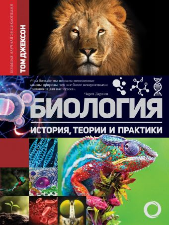 Биология. История, теория и практики