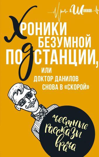 Хроники безумной подстанции или доктор Данилов снова в