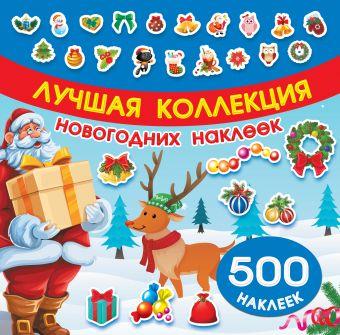Лучшая коллекция новогодних наклеек