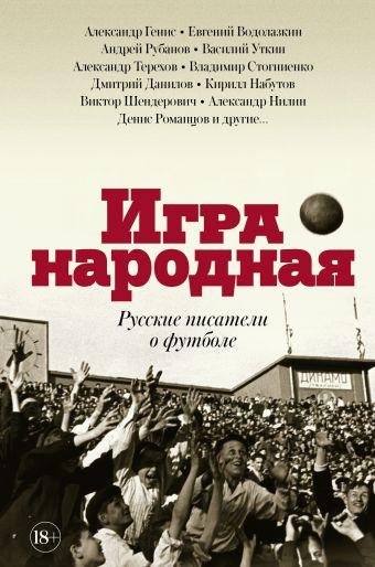 «Игра народная. Русские писатели о футболе»