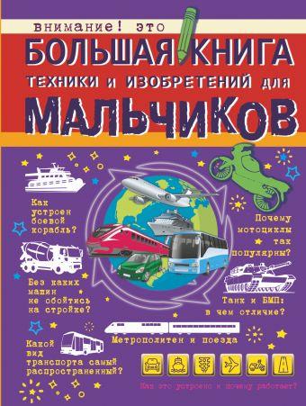 «Большая книга техники и изобретений для мальчиков»