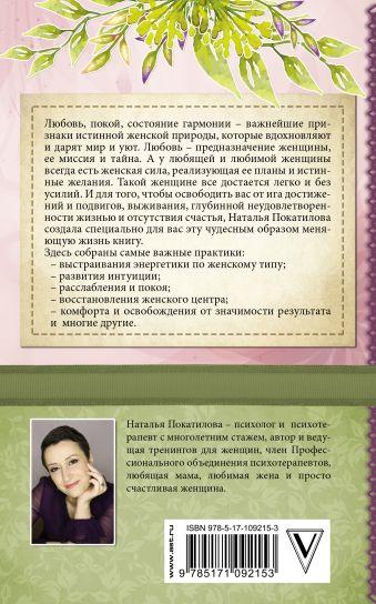 Практики и упражнения для женщин